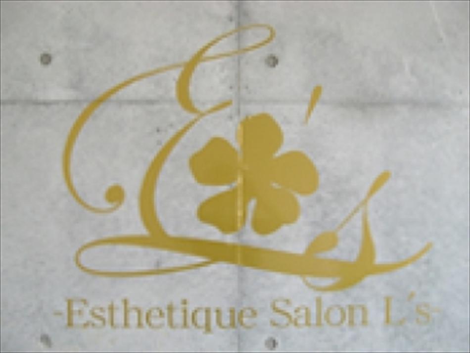 Esthetique Salon L's(エルズ)エステティシャン 梅田店