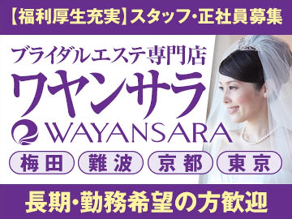 ワヤンサラ 横浜