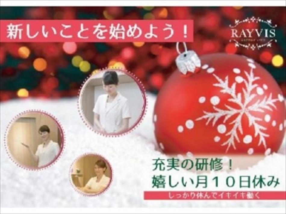 エステティックRAYVIU(レイビス)川崎店