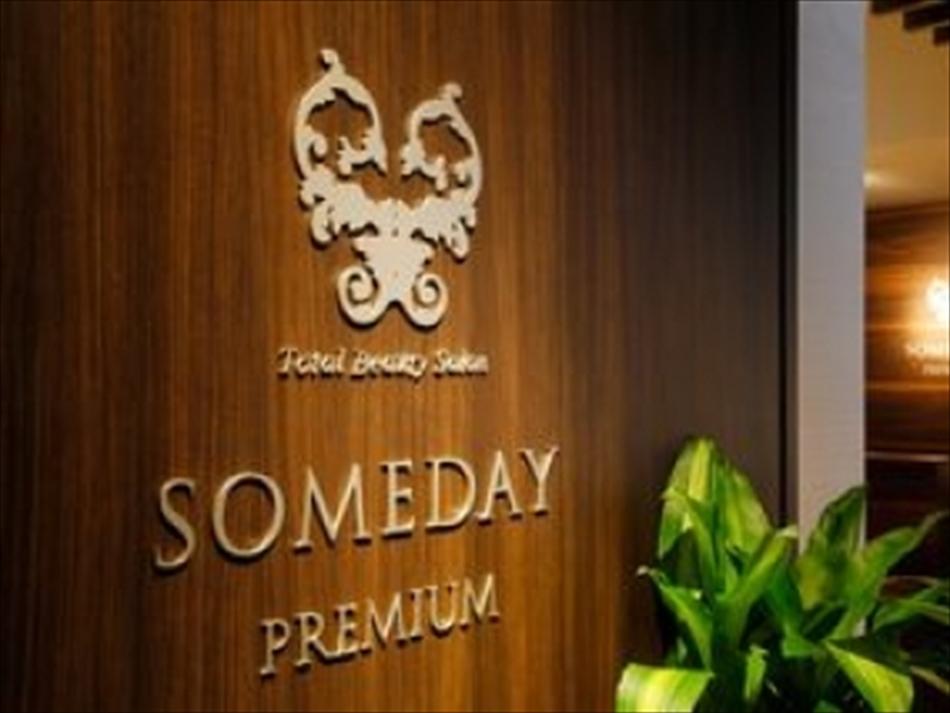 SOMEDAY PREMIUM(サムデイプレミアム)池袋店 株式会社サムデイ