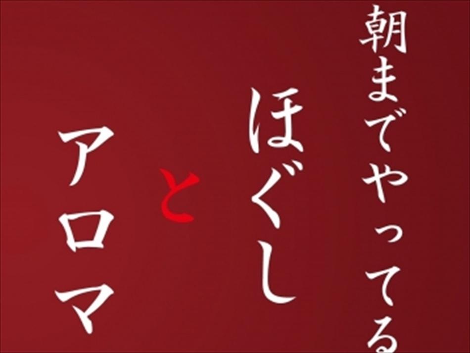 「朝までやってるほぐしとアロマ」 立川店 セラピスト