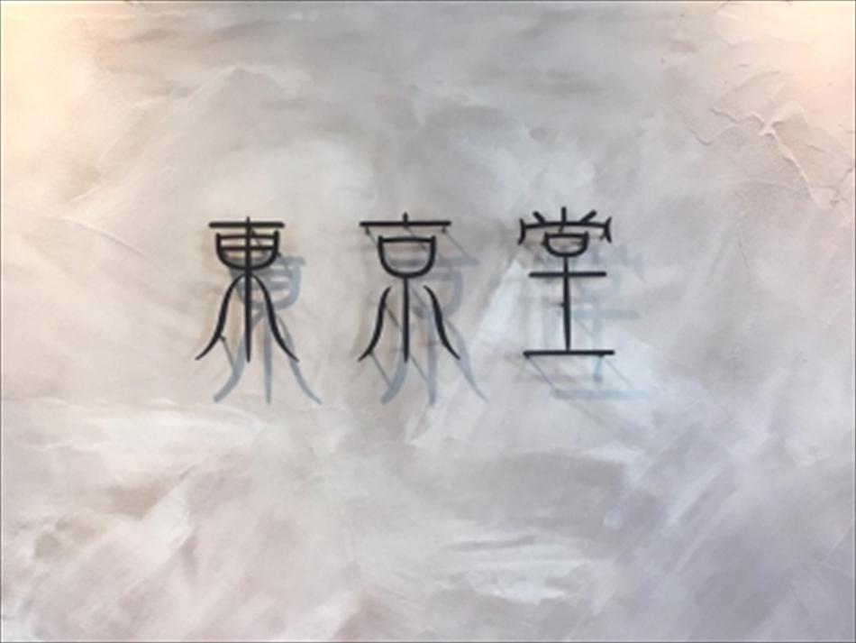 東京堂【トウキョウドウ】